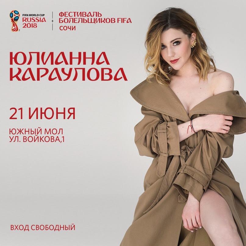 Юлианна Караулова | Москва