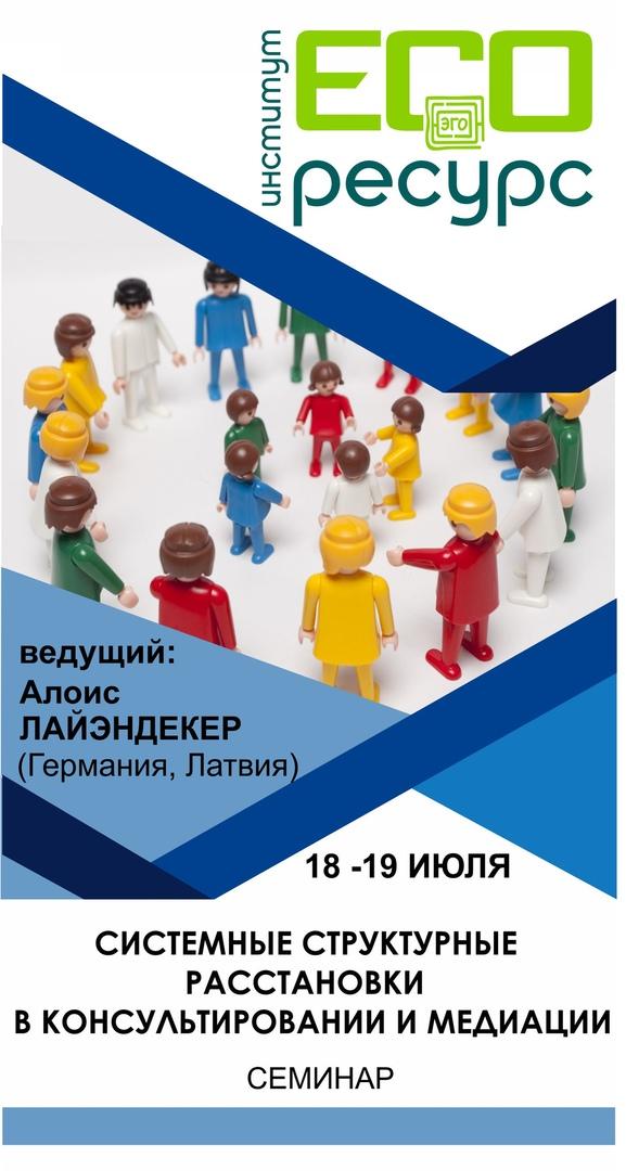Афиша Челябинск Системные структурные расстановки А.Лайэндекер