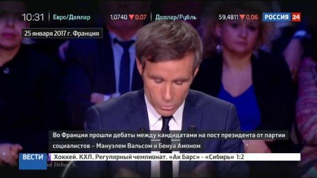 Новости на Россия 24 • Теледебаты французских социалистов: в поединке сошлись Вальс и Амон