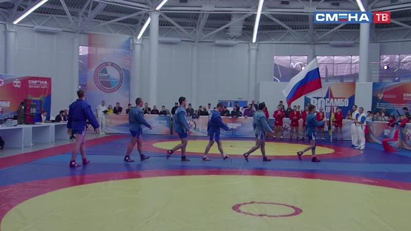 Третий ежегодный международный открытый турнир по самбо среди юношей на кубок Всероссийского детского центра «Смена»