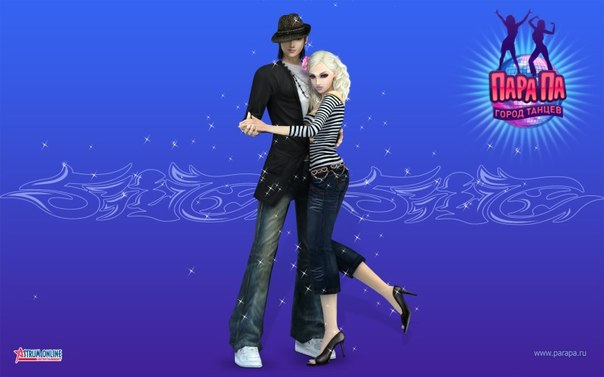 пара па город танцев 2:
