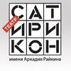 Официальная группа театра «Сатирикон»