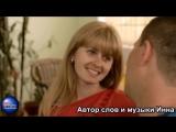 Инна Лайф - Я целовать тебя хочу
