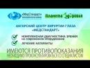 Ангарский центр хирургии глаза МедСтандарт