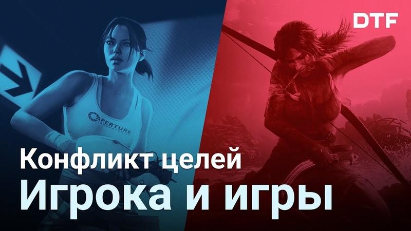 Конфликт цели и игрока. Проблема отыгрыша героя в геймдизайне.