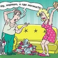 мужчина и женщина смешные картинки