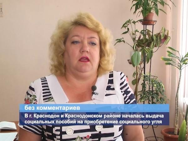 ГТРК ЛНР. В г. Краснодон и Краснодонском районе началась выдача социальных пособий