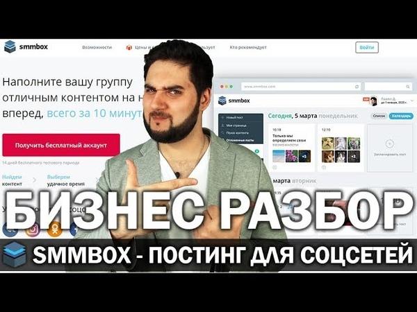 БИЗНЕС РАЗБОР SMMBOX | Продвижение в социальных сетях - отложенный и автопостинг | Реальный Бизнес