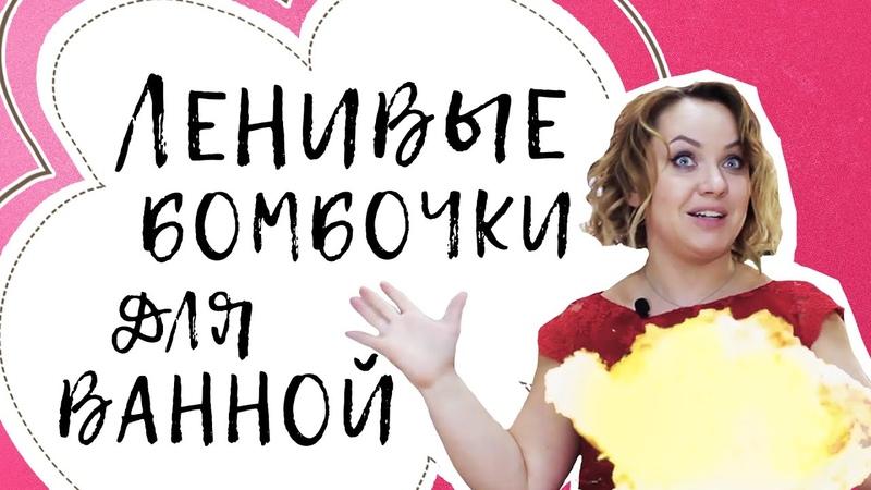 Быстрый рецепт СОЛИ ДЛЯ ВАННЫ Выдумщики ру