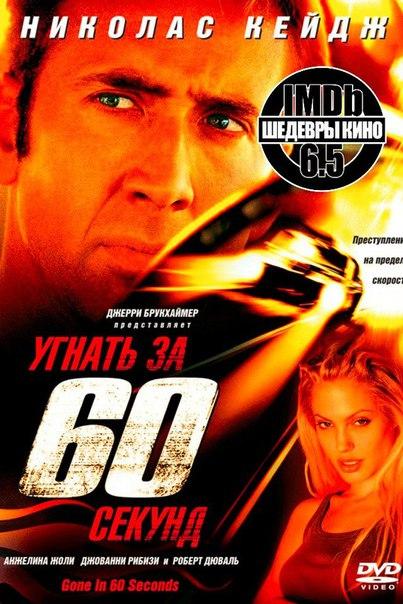 Угнать за 60 секунд (2000)