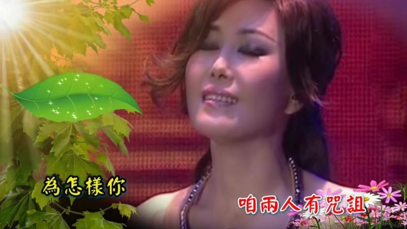 酒後的心聲 _ 江蕙 Jiang Hui (Jody Chiang)