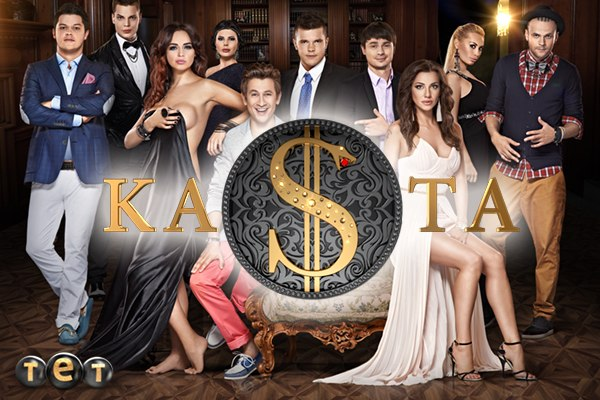 Смотреть сериал Ката / Каста онлайн бесплатно 84