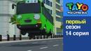 Приключения Тайо, 14 серия - Роги икает, мультики для детей про автобусы и машинки