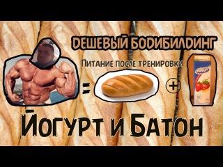 ПИТАНИЕ ПОСЛЕ ТРЕНИРОВКИ. Йогурт фругурт и батон для роста мышц