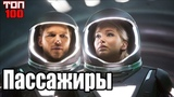 ПассажирыPassengers (2016).ТОП-100. Трейлер