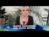 Новые русские сенсации.Максакова тайно вышла замуж_07-10-18.Согласно документу, 12 июля 2018 года между Максаковой-Игенбергс Мар