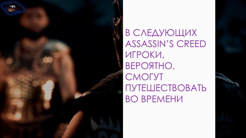 В следующих Assassin's Creed игроки, вероятно, смогут путешествовать во времени