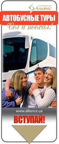 Транстурвояж автобусные туры