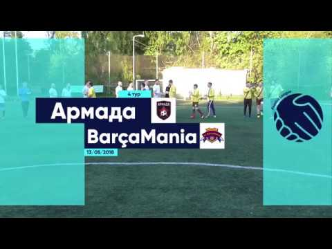 Summer Footbic League 2018 Дивизион 1 Тур 4 Армада 3 3 FC BarçaMania