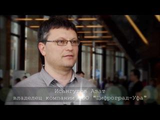Исангулов Азат владелец компании ООО