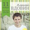 11 января | Алексей Вдовин | Тверь | BigBen