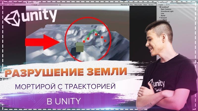 Деформация ландшафта в Unity | Мортира разрушающая землю | Траектория полёта снаряда
