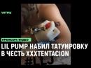 Lil Pump самостоятельно набил себе татуировку в честь XXXTentacion [Рифмы и Панчи]