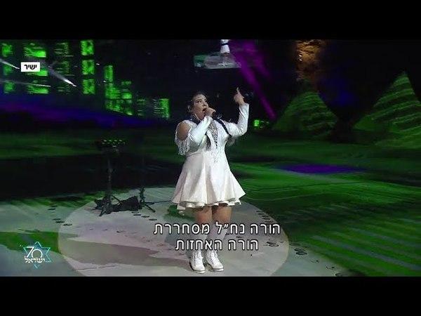 Netta Barzilai - Hora Heachzut - LIVE - Israel's 70th Independence Day