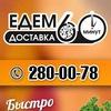 Едем 60 | Доставка еды в Красноярске