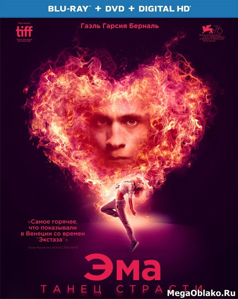 Эма: Танец страсти / Ema (2019/BDRip/HDRip)
