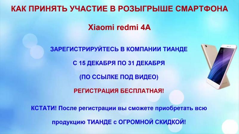 РОЗЫГРЫШ телефончиков присоединяйтесь в компанию Новичкам везёт