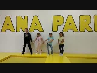 Танцули в Банана Парк
