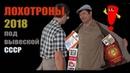 Лохотроны 2018 г. под вывеской СССР