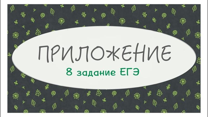 Приложение Согласованные и несогласованные приложения ЕГЭ по русскому языку 2019 задание 8