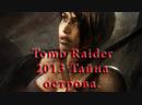 Tomb Raider 2013 Тайна острова.