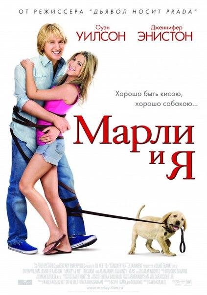 Марли и я (2008)