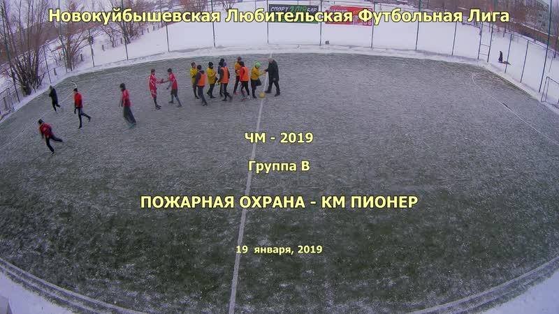 3 тур ЧМ - 2019 Пожарная Охрана - КМ Пионер 3-7 19.01.2019