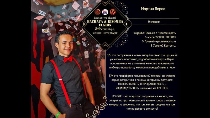 Workshop with Martin Perez