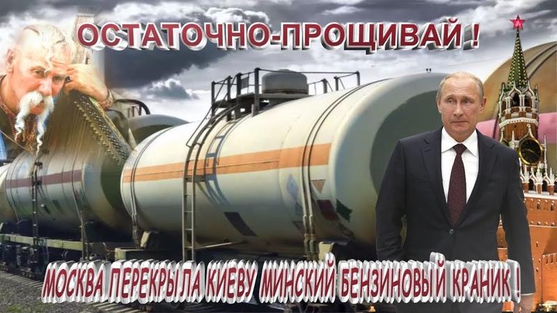 ОСТАТОЧНО-ПРОЩИВАЙ ! Москва перекрыла Киеву минский бензиновый краник !