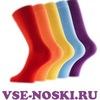 Все Носки.ру
