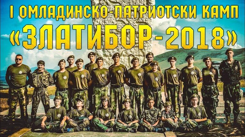 I Молодёжный патриотический лагерь Златибор 2018