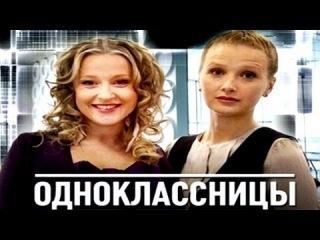 Одноклассницы (2013) Фильм мелодрама комедия