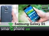 Samsung Galaxy S5 - Обзор. Главный в линейке смартфонов на 2014 год.