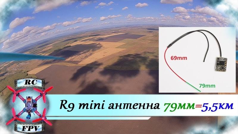 Frsky R9 mini с нарощенной до 79мм антенной, дальность 1,6км