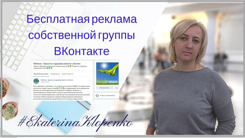 Как продвигать группу Вконтакте бесплатно