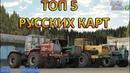 ТОП 5 РУССКИХ КАРТ ДЛЯ ИГРЫ FARMING SIMULATOR 17