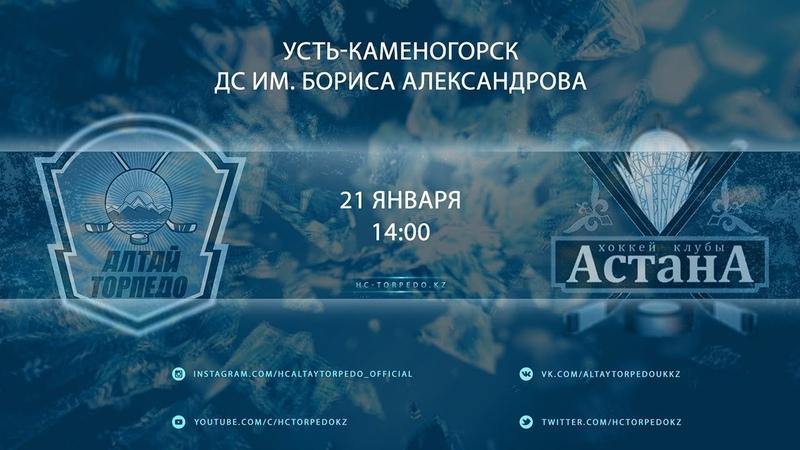 21.01.2019 | «Алтай Торпедо» – «ХК Астана» 9-3