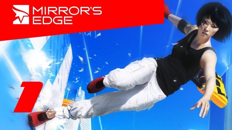 Mirrors Edge прохождение с Карном Часть 1