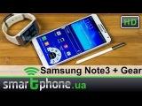 Обзор Samsung GALAXY Note 3 + Gear