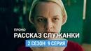 Рассказ служанки 2 сезон 9 серия Промо Русская Озвучка